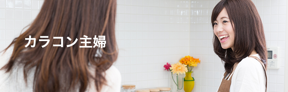 主婦に使いやすいカラコンを中心に様々な情報を発信していくサイトです。